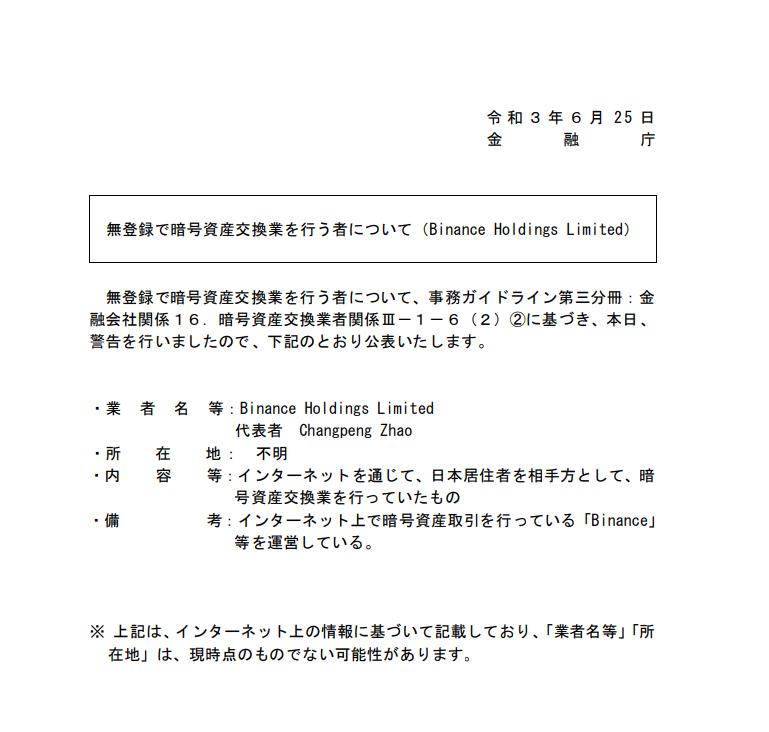 binance japan